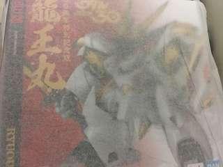 賣全新行版 robot魂 龍王丸 30週年版