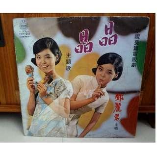 鄧麗君 Teresa Teng Vinyl LP Record 晶晶 黑胶唱片 (宇宙 Taiwan)