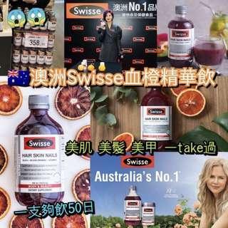 澳洲Swisse Hair Skin Nail 血橙精華飲 500ml