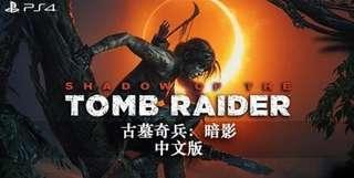 徵收 PS4 古墓奇兵-暗影