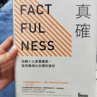 🚚 <最新暢銷書>FACT FULNESS_真確