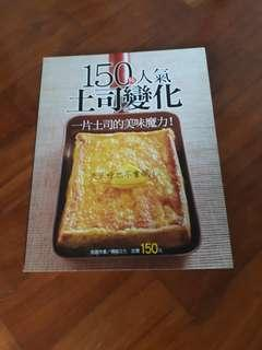 150 types of french toast receipes book