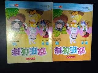 P1 Chinese textbook- Chinese Language for Pri School 1A and 1B and small readers 1A and 1B