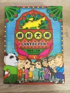 《繽紛大嶼‧Lantau Fun 》 (家庭桌上遊戲)