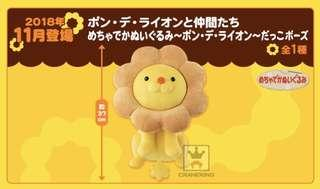 KOAOISORA 1月預訂 Pon De Lion and Friends 波堤獅 Huge Plushy ~Pon de Lion~ Hug Pose★37cm 冬甩獅 景品公仔 (全新)