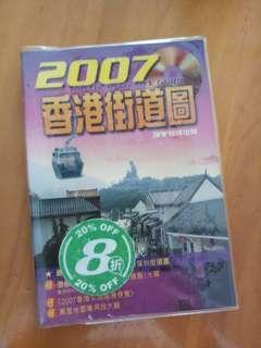 2007 香港街道圖