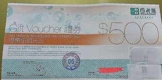 93折 徵收 : 百老匯 Gift Card 現金券