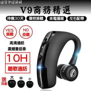 🚚 優質平價商城 V9商務型藍牙耳機(說YES自動接聽電話、30天待機、支持一拖二)