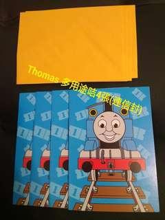 Thomas多用途卡4張(連信封)