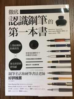 鋼筆,墨水筆參考書