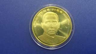 孫中山先生誕晨150周年1866-2016年