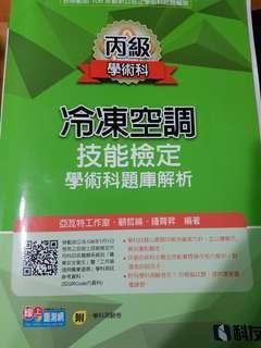 🚚 冷凍空調學術科題目解析丙級