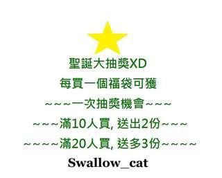 聖誕大抽獎XD