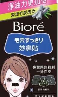 🚚 Biore黑色妙鼻貼4片