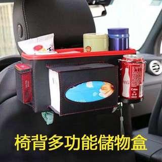 🚚 多功能車用收納盒 椅背置物盒 收納袋 椅背掛鉤 車用面紙盒 車用杯架 皮革收納盒