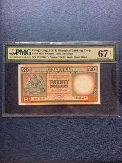 67E高分91年匯豐$20(橙柴🍊)