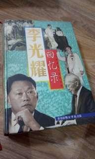 李光耀回忆录1965 to 2000