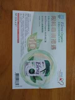 雅培 Eleva Organic 3 號換領卷