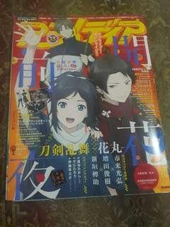 Animedia October 2016- Touken Ranbu Cover Issue