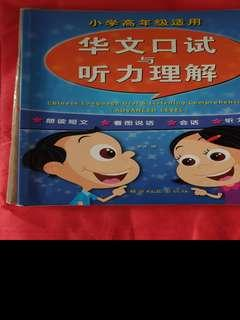 Used upper primary books to give away