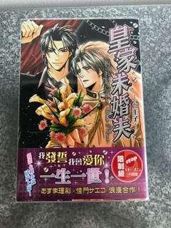 Chinese Yaoi Novel! 皇家未婚夫
