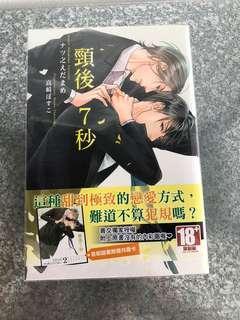 Chinese Yaoi Novel! 颈后7秒