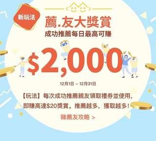 Alipay 支付寶 coupon #sellfaster