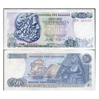 GREECE 50 DRACHMAS 1978 P 199 UNC