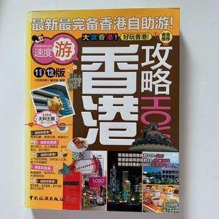 香港攻略 旅遊書