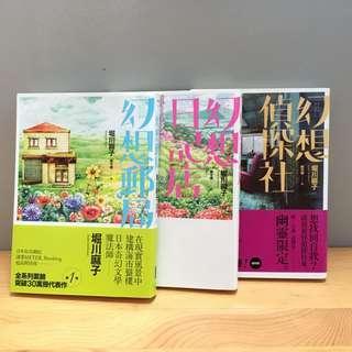 幻想邮局/幻想日记店/幻想侦探社 by 堀田麻子