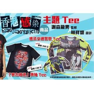 《香港感染》感染交通警察Tee (XL,另有2XL碼可供選擇)