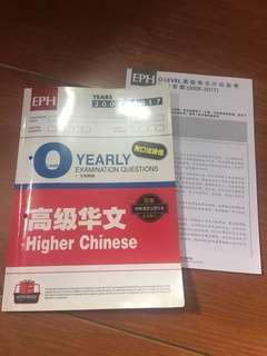 O level Higher Chinese Yearly Exam Questions