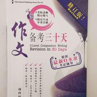 O Level Chinese Compo Writing Revision in 30 Days