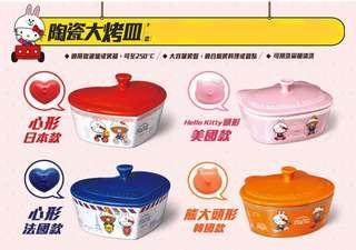 🚚 Hello Kitty心型法國款烤皿