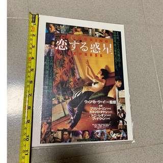 王菲電影宣傳照 日本