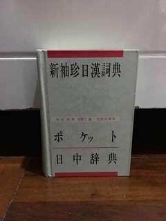 新袖珍日漢詞典