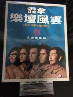 溫拿樂壇風雲 the wynners 為歌迷服務 Alan Tam 3 CD