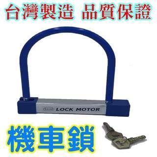 🚚 TACHI 機車防盜鎖 保全鎖 台灣製造 品質保證