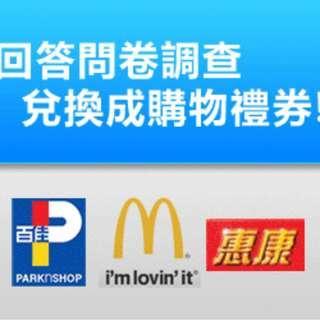 [時薪85] 集合香港所有賺取禮劵/現金的網上社區
