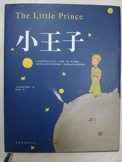 The Little Prince Mandarin children's hardcover book (小王子)