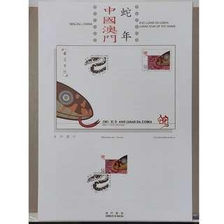 MACAU CHINA 中國澳門 - 2001 Zodiac SNAKE 十二生肖 蛇年 Stamp Cert MNH