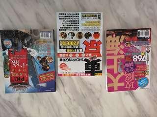 Chinese travel books