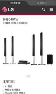 LG 9.1 聲道藍光家庭影音
