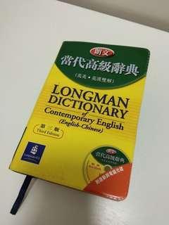 英漢雙解詞典 朗文當代
