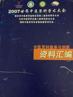 世界中医男科学术大会 2007 南京 中医书