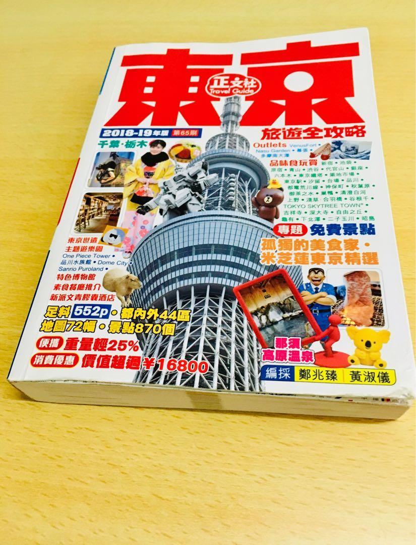 東京旅遊書 2018-2019 正文社