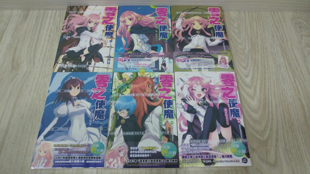 Zero no Tsukaima Light Novels Vol 1-6