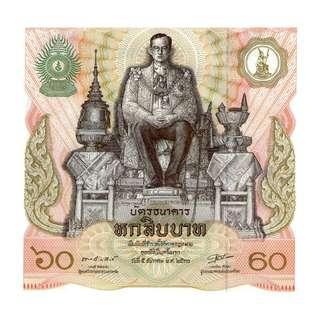 "Thailand 60 baht  ""King's 60th Birthday"" Commemorative Banknote 1987"