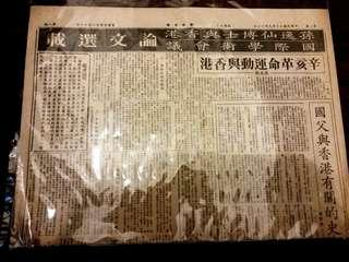 香港81年及91年報紙 (孫逸仙) 2份