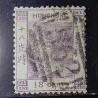 [lapyip1230] 香港 1862年 維多利亞 十八先時 (無水印) VFU